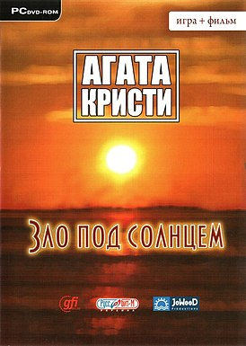 Agatha Christie - Evil Under the Sun (обложка).jpg