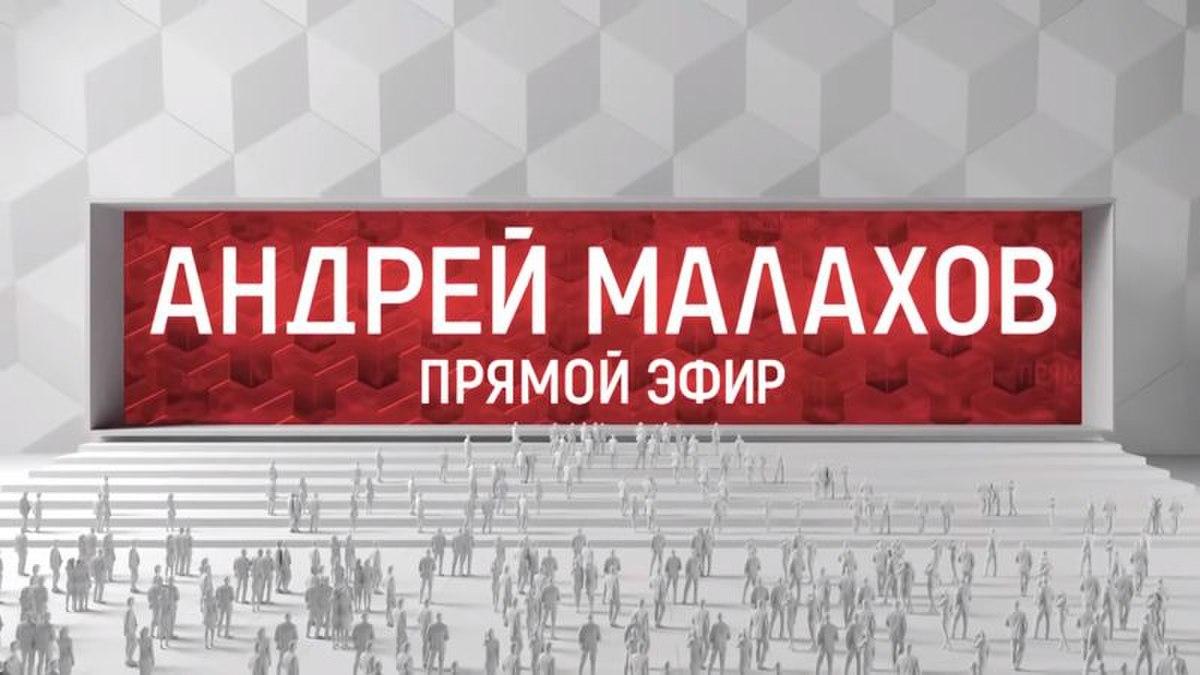 Андрей Малахов прямой эфир 18 09 2017