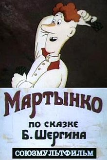 Мартынко (постер).jpg