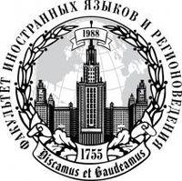 Год основания 1988 декан г г молчанова
