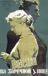 «Песни Из Кинофильма Весна На Улице Заречной Улице» — 2001
