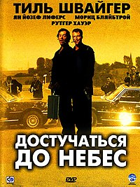 Knockin' On Heaven's Door.jpg
