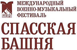 Spasskaya Tower International Military Music Festival logo.jpg