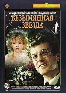 Обложка книги михаил себастьян безымянная звезда