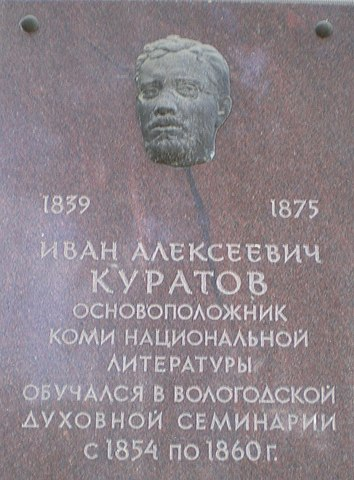 Мемориальная доска в Вологде, на здании бывшей Вологодской духовной семинарии, ул. Ленина, д.15, со стороны Пречистенской набережной.