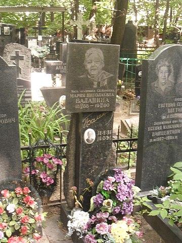 Могила М.Н.Баланиной на Армянском кладбище Москвы.