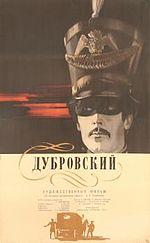 «Дубровский Фильм» / 2004