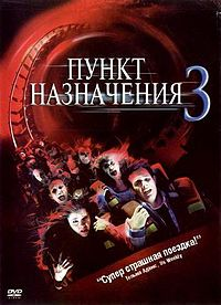 Kinopoisk.ru-Final-Destination-3-756741.jpg