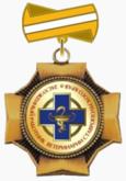Заслуженный работник ветеринарии Ставропольского края.png