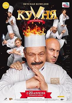 სამზარეულო: უკანასკნელი ბრძოლა / The Kitchen: World Chef Battle  / Кухня: Последняя битва