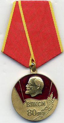 Медаль «80 лет ВЛКСМ».jpg
