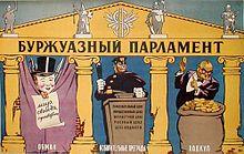 Советы: история и современность 220px-Burjparlament