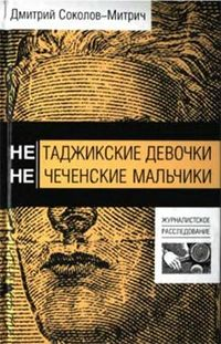 Cover ne tadzhikskie devochki ne chechenskie makchiki book.jpg