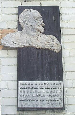 Мемориальная доска Луначарскому в Пензе