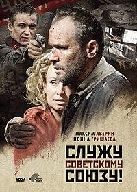 «Смотреть Фильм Онлайн Служу Советскому Союзу 2012» — 2008