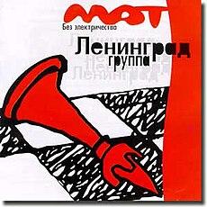 ленинград альбом скачать торрент - фото 9