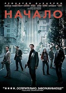 https://upload.wikimedia.org/wikipedia/ru/thumb/b/bc/Poster_Inception_film_2010.jpg/212px-Poster_Inception_film_2010.jpg