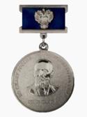 Медаль Столыпина II степени.png
