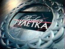 рулетка серии с смотреть все русская шоу онлайн пельшем