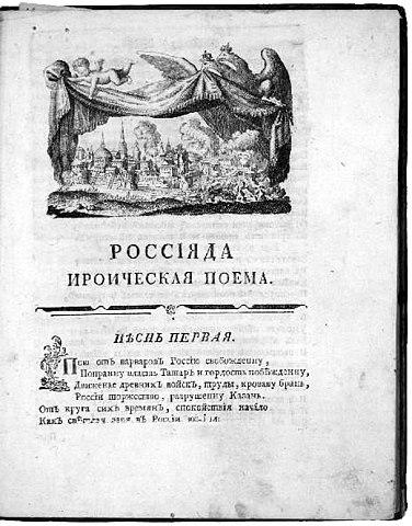 Первая страница первого издания «Россиады»
