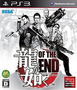 Yakuza Of the End.jpg