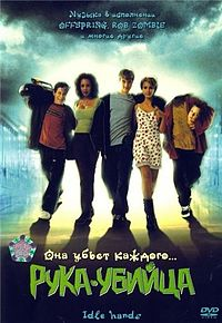 Idle Hands Poster.jpg