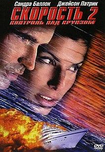 «Скорость» — 1994