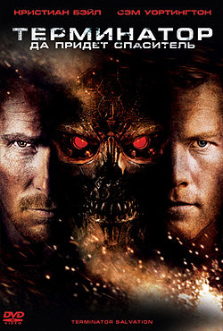 Terminator Salvation poster.jpg