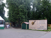 Парк Гафури в Уфе (вход).jpg