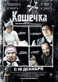 «Кошечка» — 2009