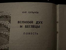 Реферат фантастический мир и герои кира булычева 1858
