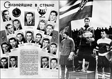Крылья советов хоккейный клуб москва состав свингер клубы в центре москвы