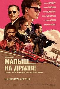 Кино: американское и не только - Страница 23 204px-Малыш_на_драйве