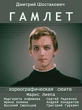 Гамлет (фильм-балет, 1969) — Википедия