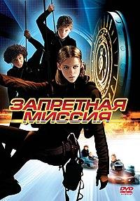 «Запретная Миссия» — 2004