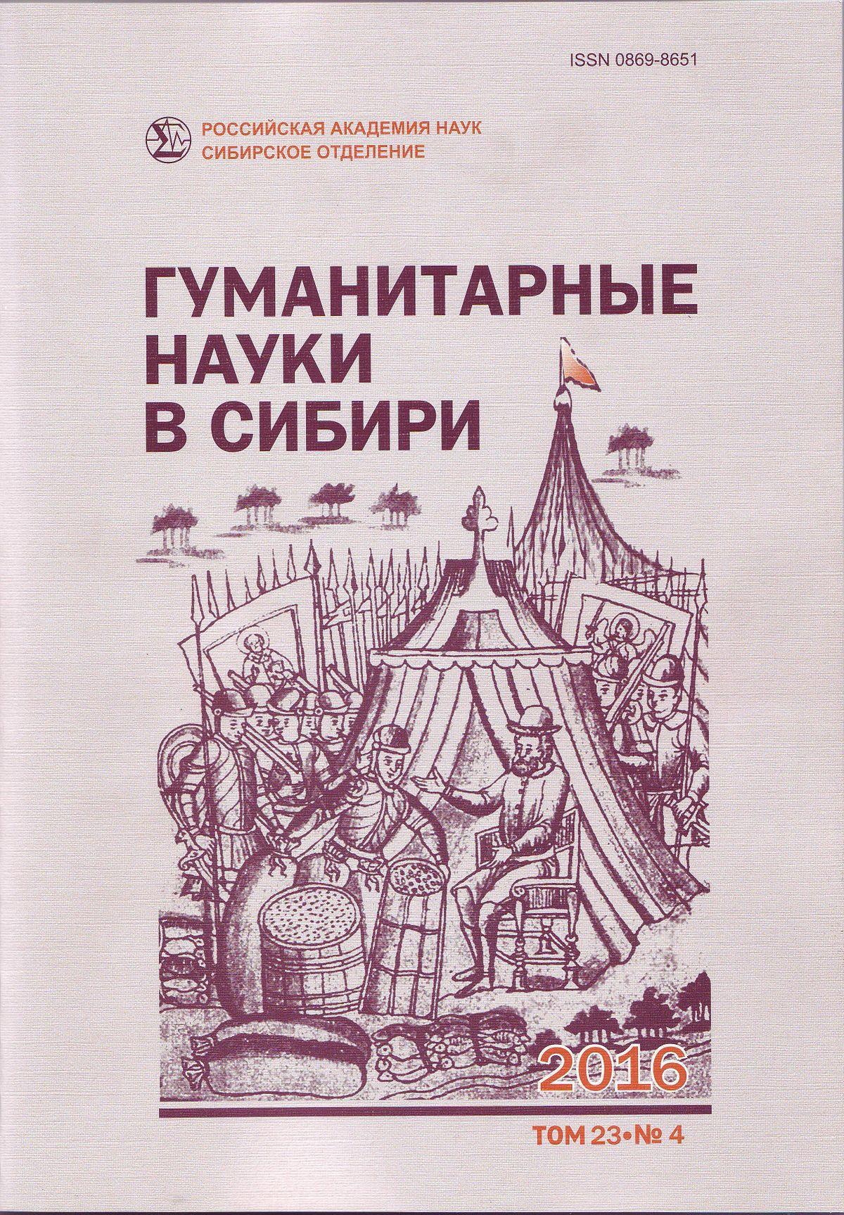 сибирский вестник журнал вак