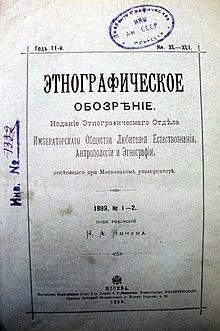 Журнал Советская Этнография