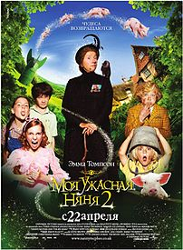 Nanny McPhee and the Big Bang.jpg