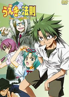 The Law of Ueki.jpg