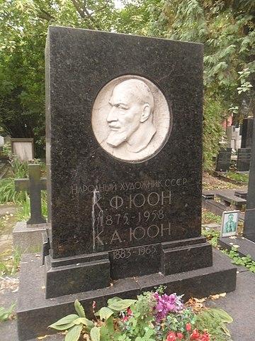 Могила К.Ф.Юона.