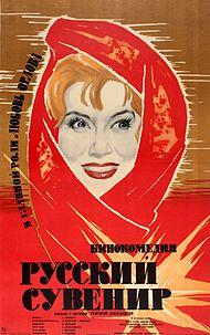 «Орлова И Александров. 9 Серия» / 1982