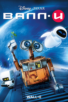 WALL-E poster.png