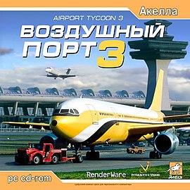 игра аэропорт экономическая стратегия