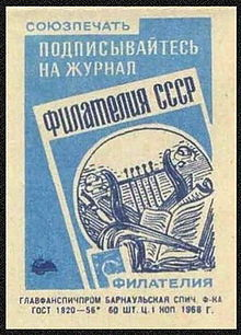 Каталог спичечных этикеток ссср по годам 1 боливар сколько рублей