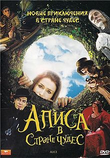 Алиса в стране поро чудес фильм фото 280-156