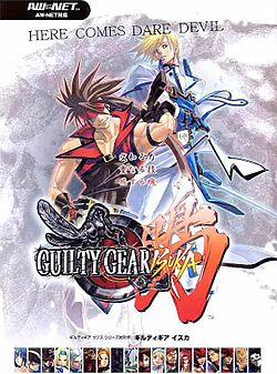Guilty Gear Isuka Flyer.jpg