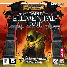 Temple of Elemental Evil 500.jpg