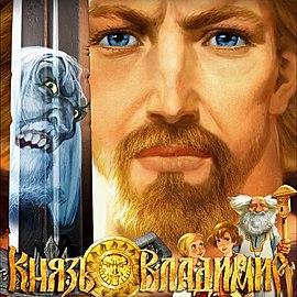 Обложка альбома разных артистов ««Князь Владимир»» (2006)
