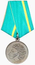 Медаль Пушкина (РФ).png
