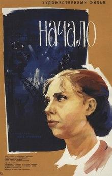 Постер фильма «Начало» (СССР, 1970).jpg